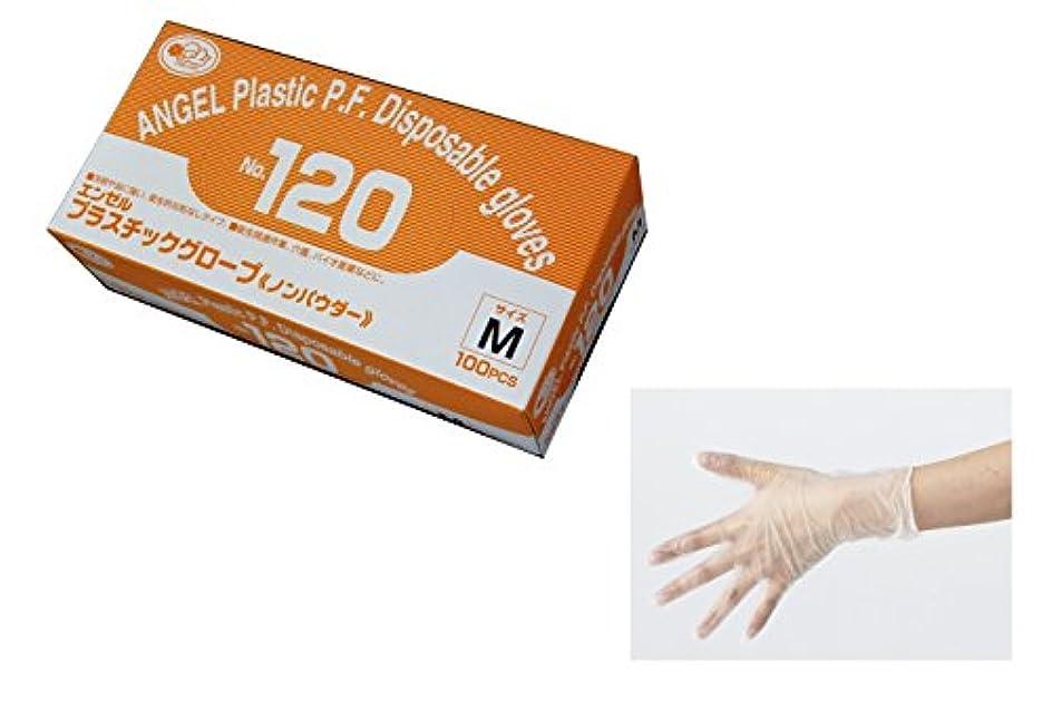 サンフラワー No.120 プラスチックグローブ ノンパウダー 100枚×20箱 (M)
