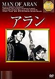 アラン [DVD] 画像