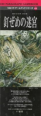 釘ぜめの迷宮 (100パラグラフ ゲームブック)