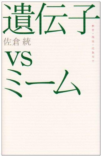 遺伝子vsミーム―教育・環境・民族対立 (広済堂ライブラリー)の詳細を見る