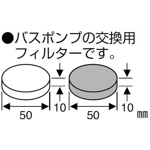 サンエイ 取替用バスポンプフィルター PM791-1SA