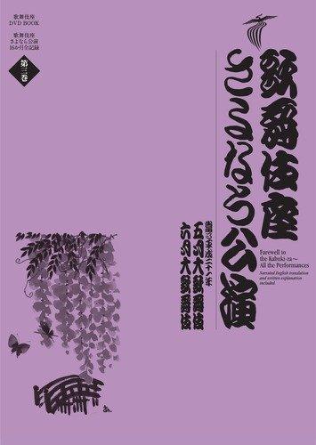 歌舞伎座さよなら公演 五月大歌舞伎/六月大歌舞伎 (歌舞伎座DVD BOOK)