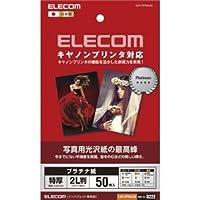 (まとめ)エレコム キヤノン対応 光沢紙の最高峰 プラチナフォトペーパー EJK-CPN2L50【×5セット】 ds-1624252