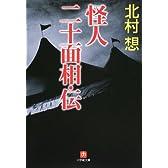 怪人二十面相・伝 (小学館文庫)