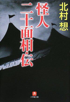 怪人二十面相・伝 (小学館文庫)の詳細を見る
