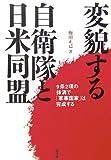 変貌する自衛隊と日米同盟―9条2項の抹消で「軍事国家」は完成する