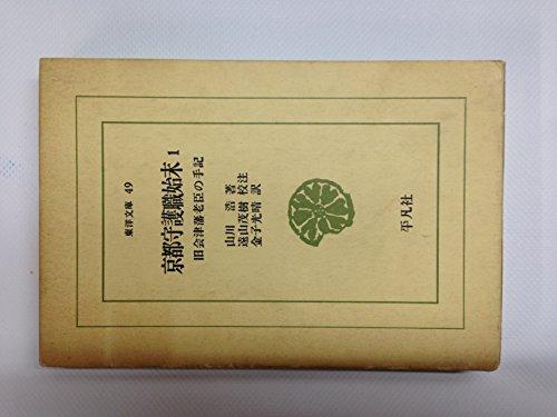 京都守護職始末〈第1〉旧会津藩老臣の手記 (1965年) (東洋文庫)