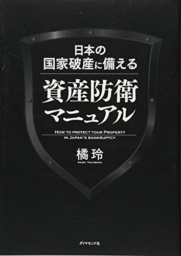日本の国家破産に備える資産防衛マニュアルの詳細を見る