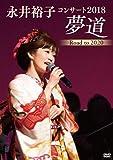永井裕子コンサート2018 夢道 Road to 2020 [DVD]