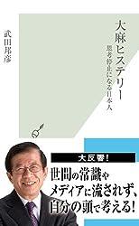 大麻ヒステリー~思考停止になる日本人~ (光文社新書)