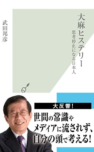 大麻ヒステリー~思考停止になる日本人~ の書影