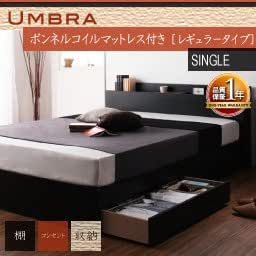 棚・コンセント付き収納ベッド Umbra アンブラ ボンネルコイルマットレス:レギュラー付き シングル