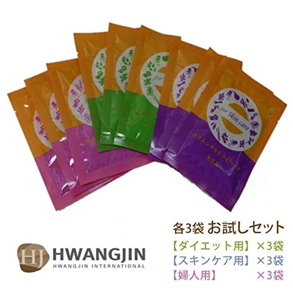 聴く喉頭ベリーファンジン黄土 座浴剤 9袋 正規品 (3種(ダイエット、女性、皮膚美容)各3 計9袋)