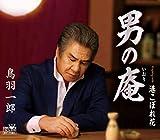 男の庵 / 鳥羽一郎