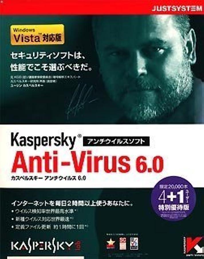 メロディアスクスクスアノイKaspersky Anti-Virus 6.0 4+1ユーザー 特別優待版 (Vista対応版)