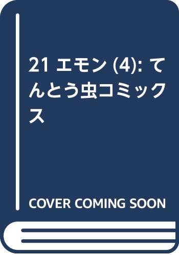 [画像:21エモン (4) (てんとう虫コミックス)]