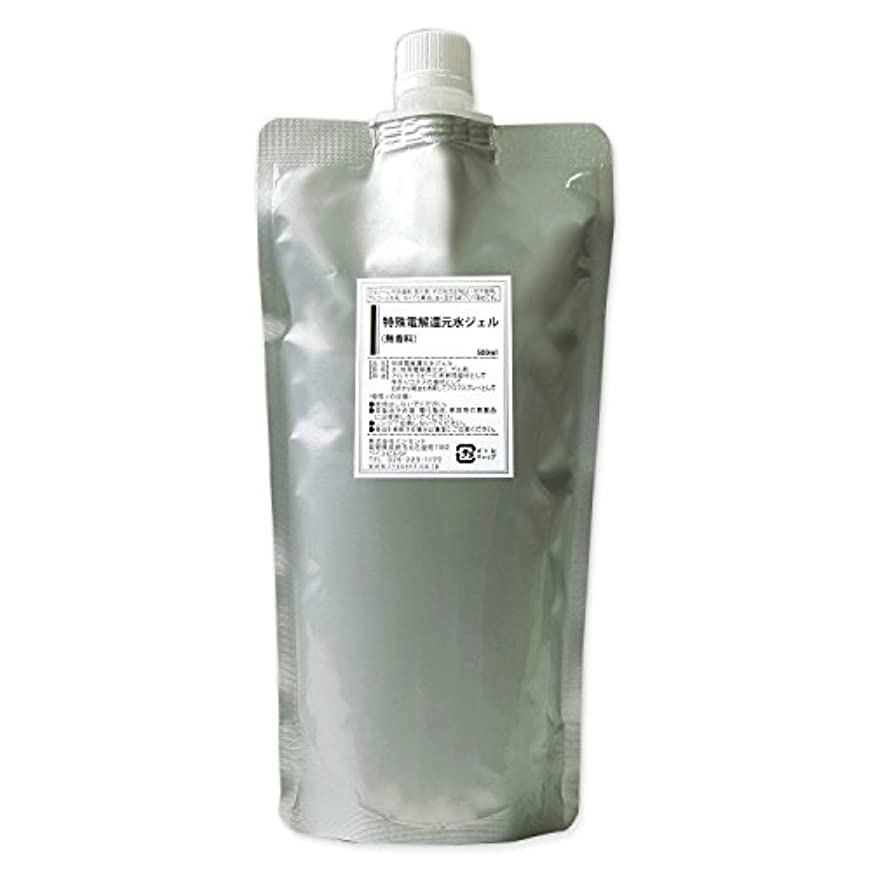 要求ブレーク小さな(詰替用 アルミパック) アロマスプレー 無香料 特殊電解還元水ジェル 500ml インセント