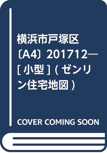 横浜市戸塚区〔A4〕 201712―[小型] (ゼンリン住宅地図)