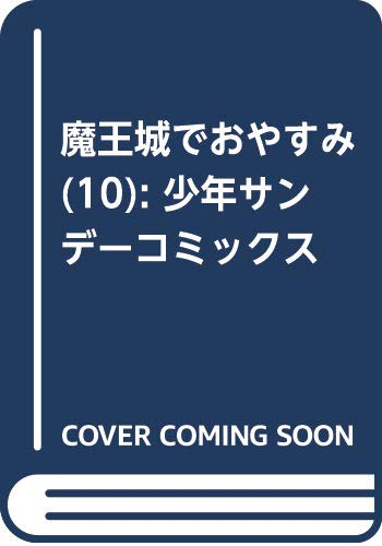 魔王城でおやすみ(10): 少年サンデーコミックス