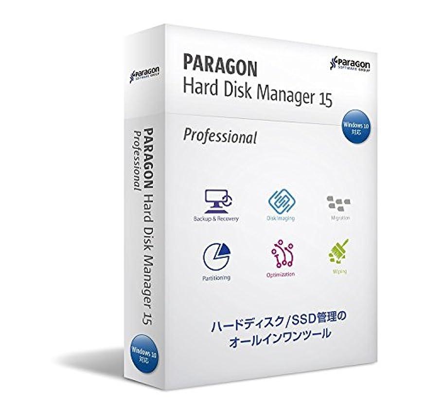翻訳大宇宙顕現【ガイド本付】パラゴンソフトウェア Paragon Hard Disk Manager 15 Professional シングルライセンス