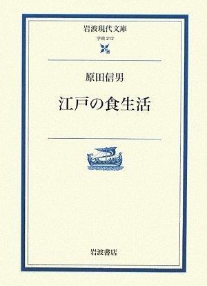 江戸の食生活 (岩波現代文庫)の詳細を見る