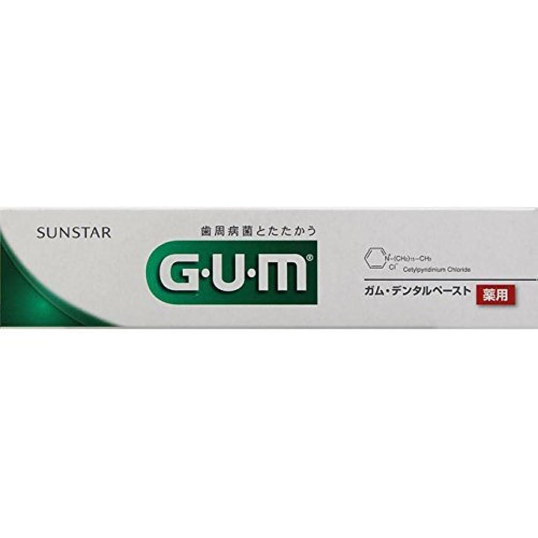 バラエティ原始的な面GUM(ガム)?デンタルペースト 35g【医薬部外品】