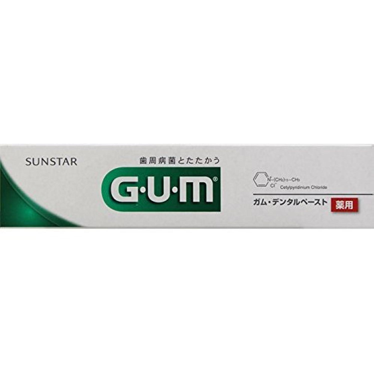 送るある豊富GUM(ガム)?デンタルペースト 35g【医薬部外品】