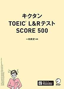 [音声DL付]キクタンTOEIC(R) L&Rテスト SCORE500 キクタンTOEICシリーズ