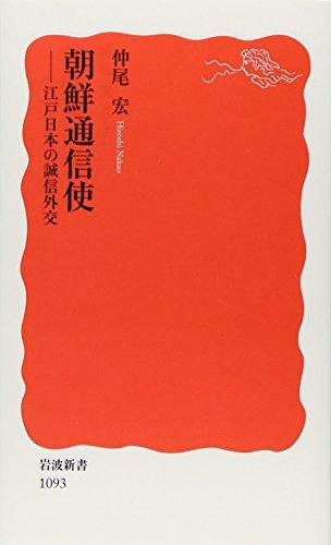 朝鮮通信使―江戸日本の誠信外交 (岩波新書)の詳細を見る