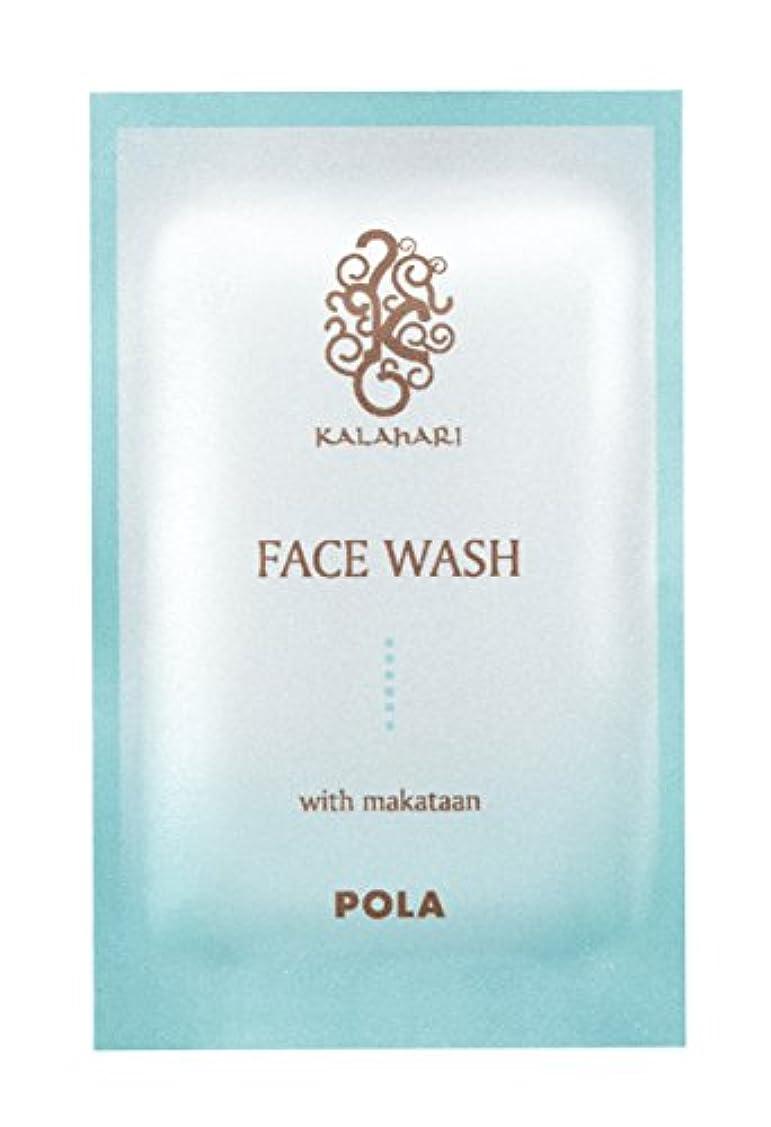 犯す抵当病気のPOLA ポーラ カラハリ フェイスウォッシュ 洗顔料 個包装 2g×100包
