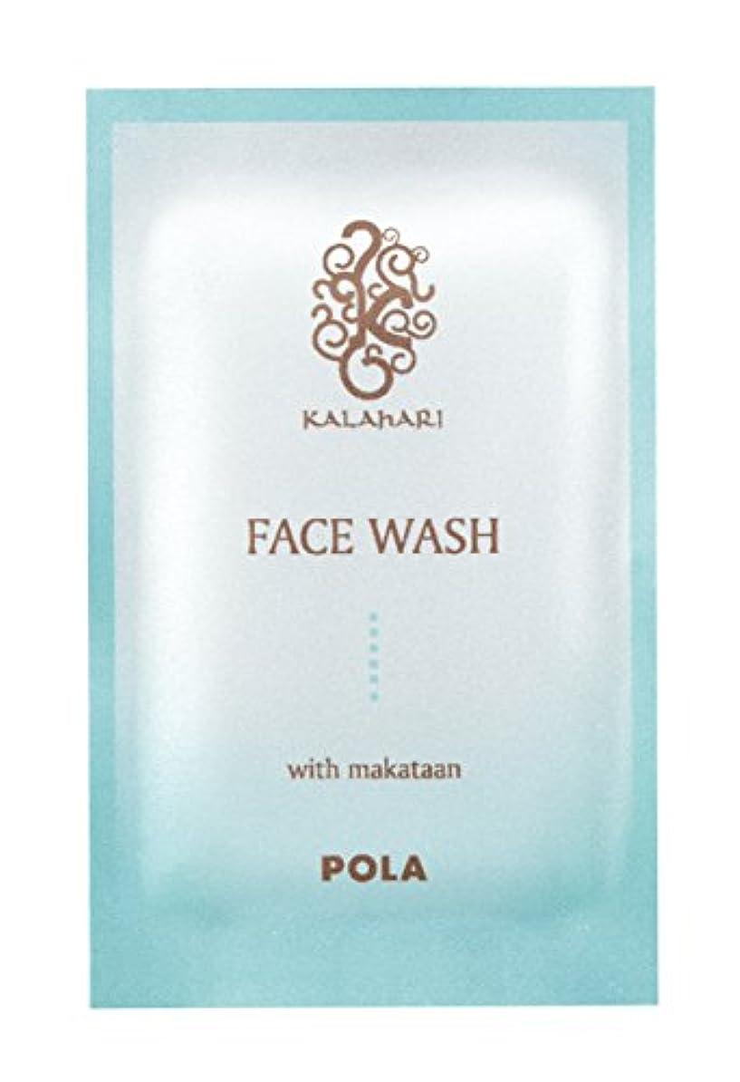 くすぐったい第二海岸POLA ポーラ カラハリ フェイスウォッシュ 洗顔料 個包装 2g×100包