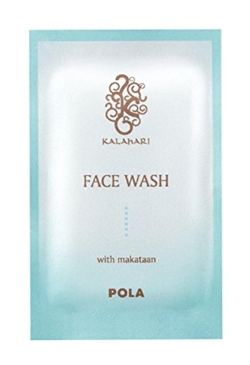 間欠しなやか拒絶するPOLA ポーラ カラハリ フェイスウォッシュ 洗顔料 個包装 2g×100包