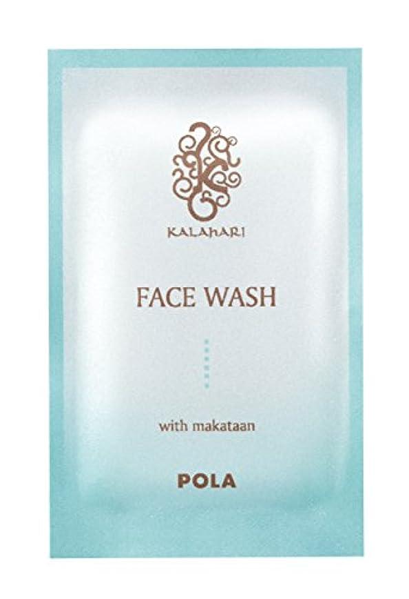 被る不正確勝者POLA ポーラ カラハリ フェイスウォッシュ 洗顔料 個包装 2g×100包