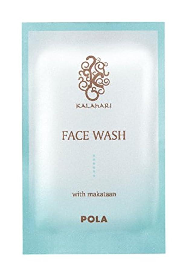 うるさい耐えられないコインランドリーPOLA ポーラ カラハリ フェイスウォッシュ 洗顔料 個包装 2g×100包
