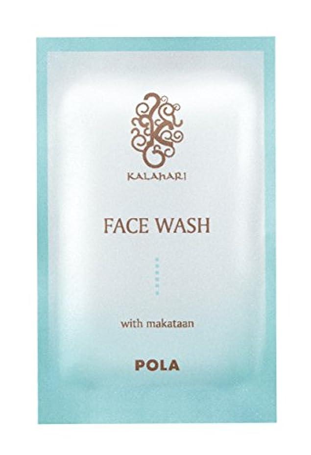 消毒するビジョン生産的POLA ポーラ カラハリ フェイスウォッシュ 洗顔料 個包装 2g×100包