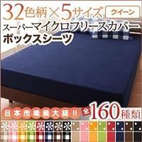 32色柄から選べるスーパーマイクロフリースカバーシリーズ ボックスシーツ クイーン soz1-040203637-36843-ah カラーはレッド / 柄は無地