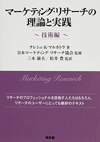マーケティング・リサーチの理論と実践―技術編