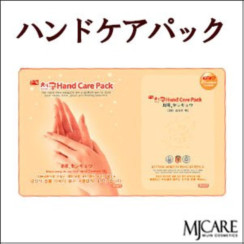 暖かく飢顔料Mijin ミジン MJ Care MJケア ハンドパック1枚