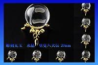 彫刻丸玉|水晶20mm|素彫り|里見八犬伝|各1個売り|台座別| 10P20Sep14 孝