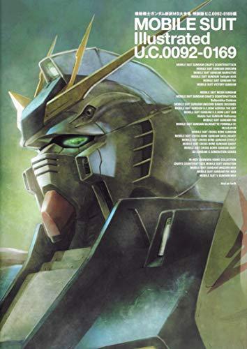 機動戦士ガンダム新訳MS大全集 特装版 U.C.0092‐0169編