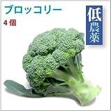 新潟県産 ブロッコリー 低農薬  4個  【送料込】