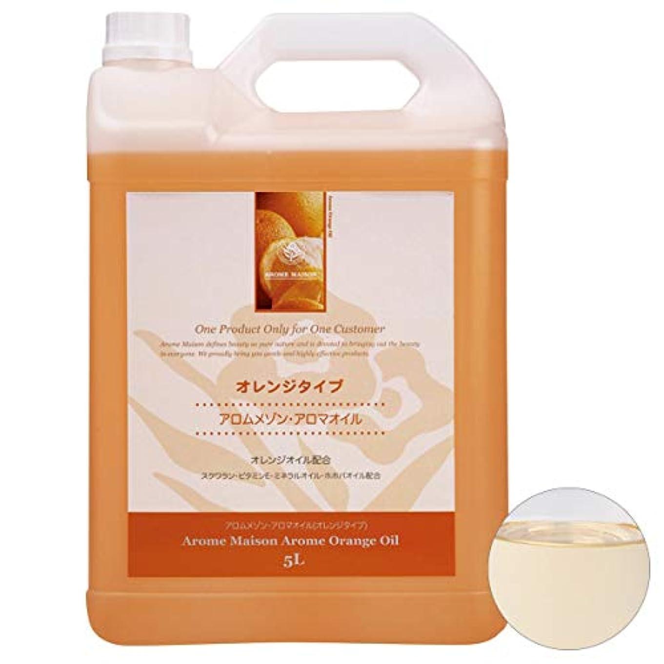 ポテト指導する主張するアロムメゾン マッサージオイル オレンジ 5L 業務用 ボディ アロママッサージオイル