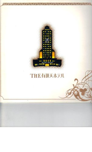 映画パンフレット 「THE 有頂天ホテル」 監督 三谷幸喜