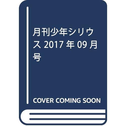 月刊少年シリウス 2017年 09 月号 [雑誌]