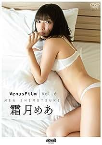 霜月めあ/VenusFilm Vol.6 [DVD]