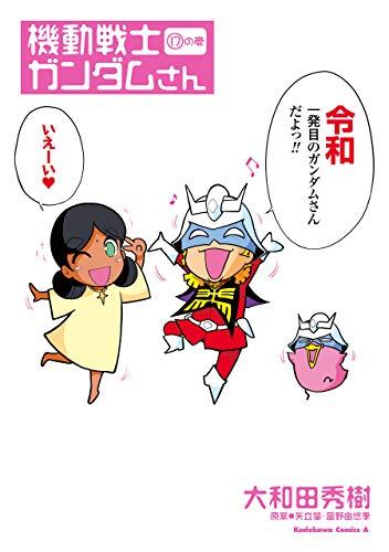機動戦士ガンダムさん (17)の巻 (角川コミックス・エース)
