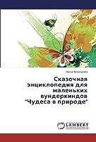 """Сказочная энциклопедия для маленьких вундеркиндов """"Чудеса в природе"""""""