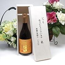 贈り物 西酒造 芋焼酎 富乃宝山 720ml (鹿児島県) いつもありがとう木箱セット