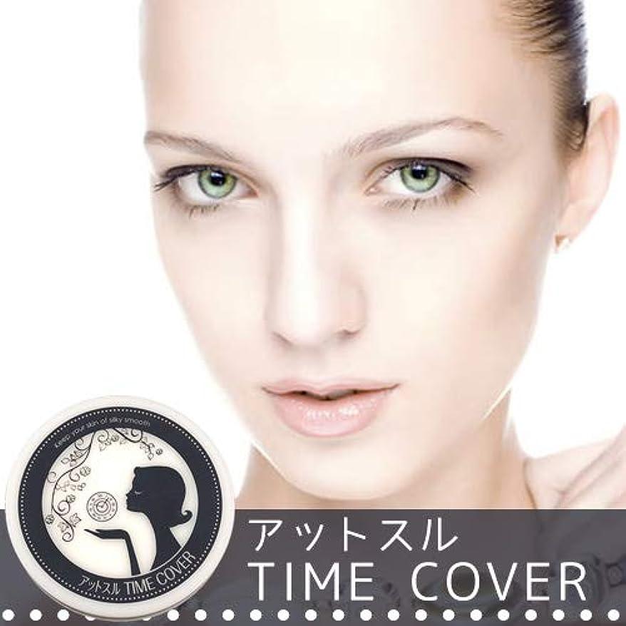 期限高度役割アットスルTIME COVER(アットスルタイムカバー)化粧下地 毛穴カバー 25g ベースメイク 小じわカバー ほうれい線 メイク崩れ