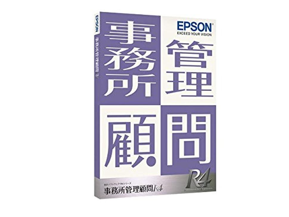 オーバーヘッド哀れなサイズ【旧商品】エプソン 事務所管理顧問 R4 | Ver.14.1 | 1ユーザー